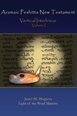 Vertical Interlinear Vol I