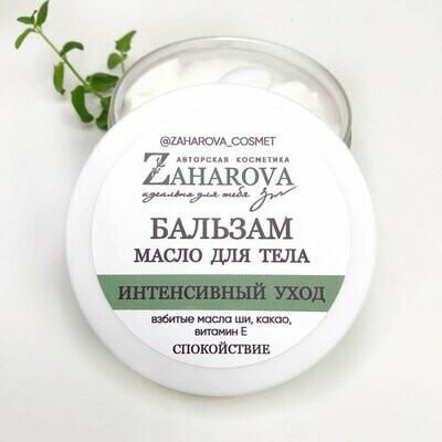 Бальзам-масло для тела Интенсивный уход Спокойствие, 150 мл