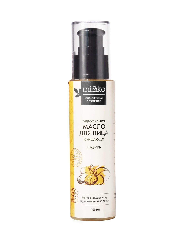 Гидрофильное масло для лица Имбирь, 100 мл (Organic)