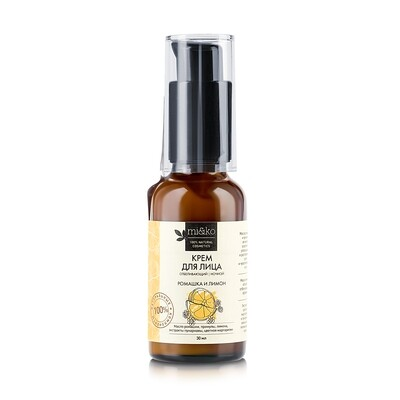 Крем для лица Ромашка и Лимон отбеливающий ночной, 30 мл (Organic)