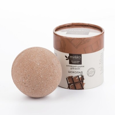 Бурлящий шарик для ванн Шоколад, 185 г (Natural)