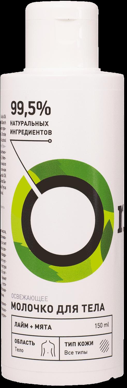 """Молочко для тела """"Лайм и мята"""" освежающее, 150 мл"""