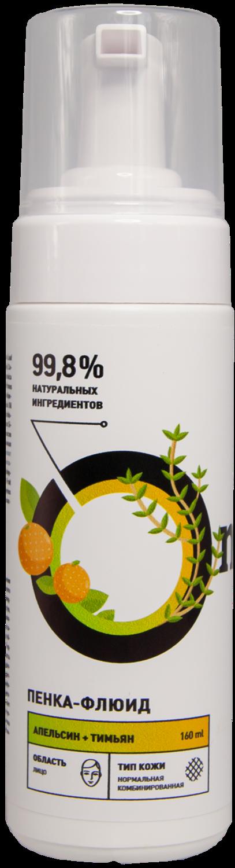 """Пенка-флюид """"Апельсин и тимьян"""" для нормальной и комбинированной кожи, 160 мл"""