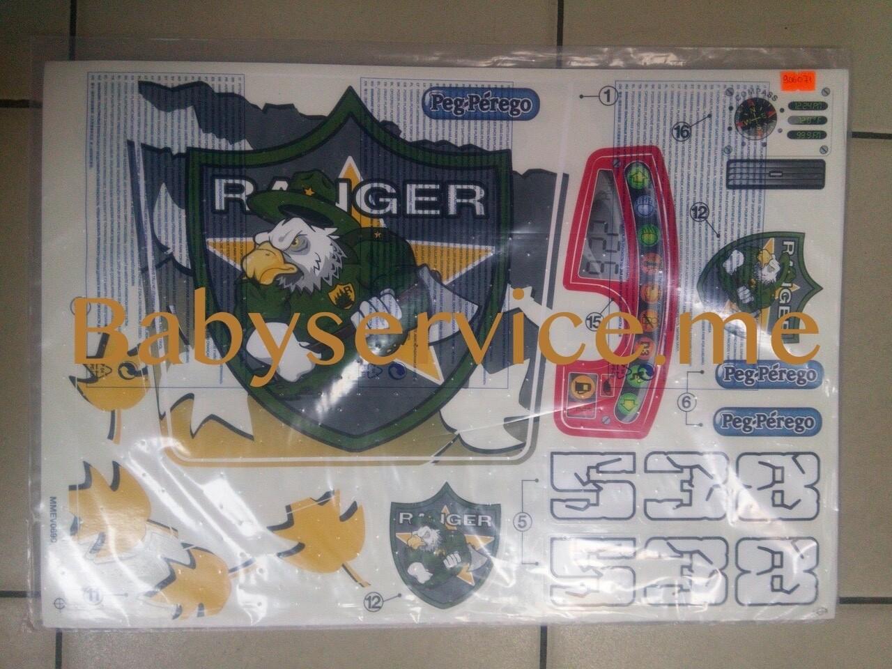 Наклейки Peg-Perego Ranger 538