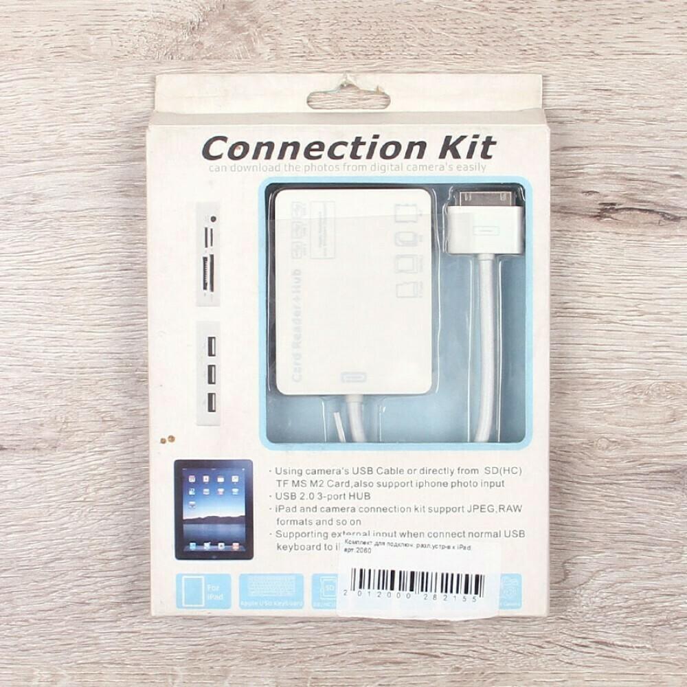УЦЕНКА! Комплект для подключения различных устройств к iPad