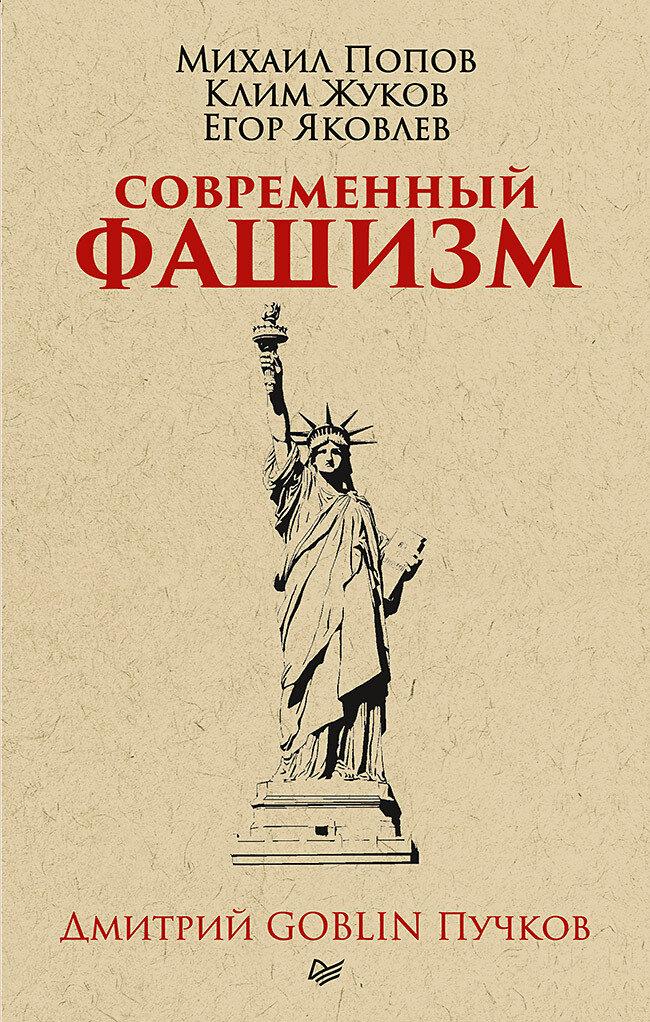 Современный фашизм. Предисловие Дмитрий GOBLIN Пучков (покет). Цифровой формат