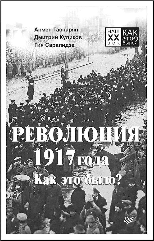 Революция 1917 года. Как это было? Цифровой формат