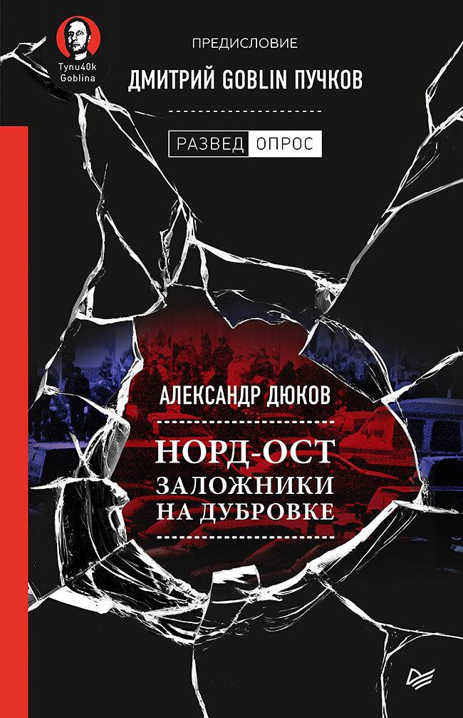 Норд-Ост. Заложники на Дубровке. Предисловие Дмитрий Goblin Пучков. Бумажный формат