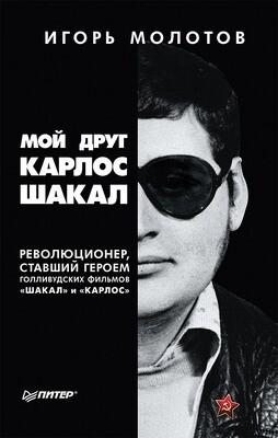 """Мой друг Карлос Шакал. Революционер, ставший героем голливудских фильмов """"Шакал"""" и """"Карлос"""". Цифровой формат"""