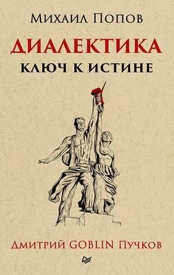 Диалектика. Ключ к истине. Предисловие Дмитрий Goblin Пучков (покет). Цифровой формат