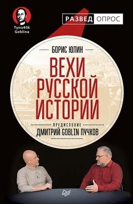 Вехи русской истории (аудиокнига). Цифровой формат