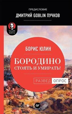 Бородино: Стоять и умирать! Предисловие Дмитрий GOBLIN Пучков. Цифровой формат