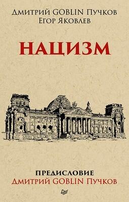 Нацизм. Предисловие Дмитрий GOBLIN Пучков (покет). Цифровой формат