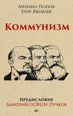 Коммунизм. Предисловие Дмитрий GOBLIN Пучков (покет). Цифровой формат