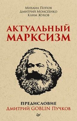 Актуальный марксизм. Предисловие Дмитрий GOBLIN Пучков (покет). Бумажный формат