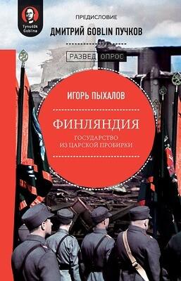 Финляндия: государство из царской пробирки. Предисловие Дмитрий GOBLIN Пучков. Цифровой формат