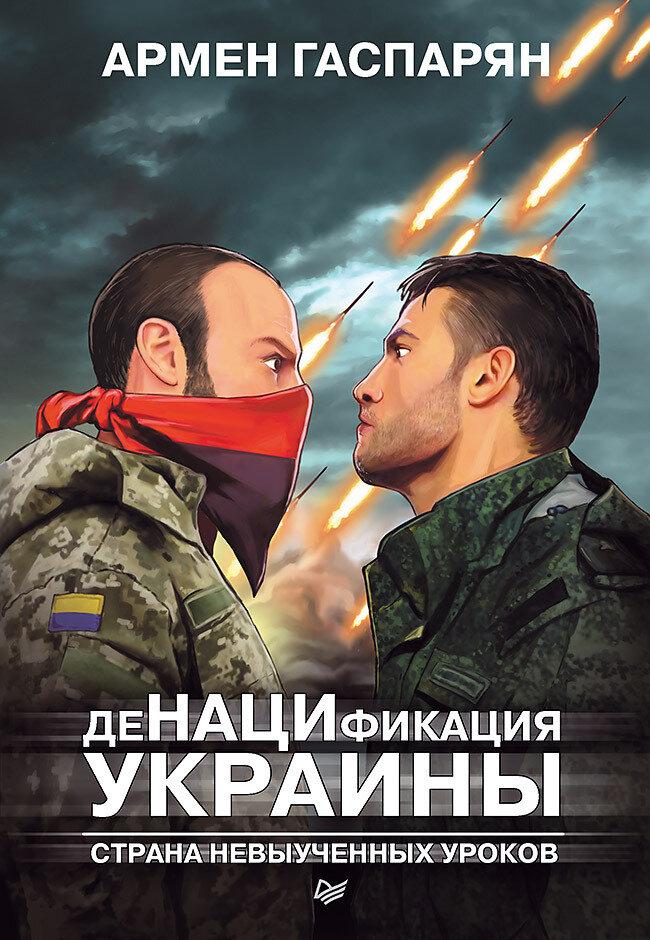 ДеНАЦИфикация Украины. Страна невыученных уроков. Бумажный формат
