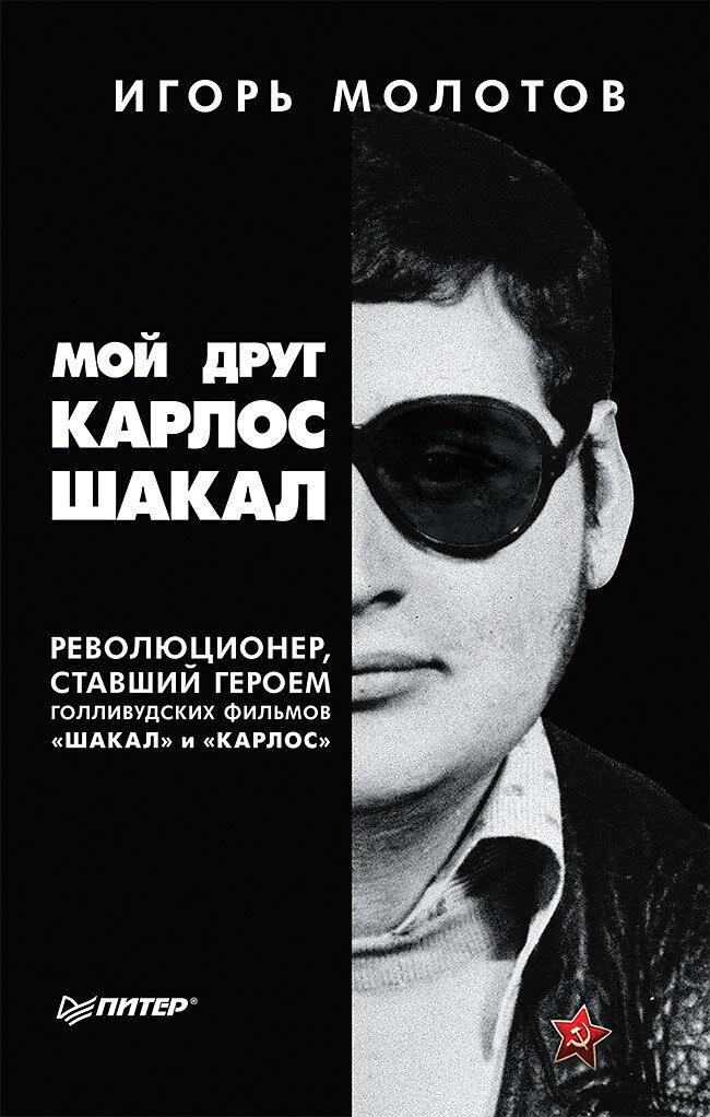 """Мой друг Карлос Шакал. Революционер  ставший героем голливудских фильмов """"Шакал"""" и """"Карлос"""". Бумажный формат"""