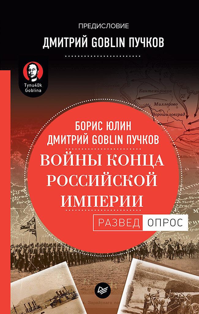 Войны конца Российской империи. Предисловие Дмитрий GOBLIN Пучков. Бумажный формат