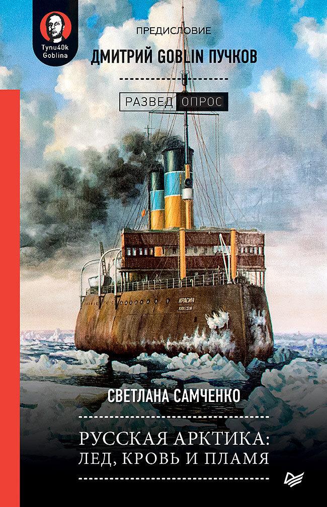 Русская Арктика: лед  кровь и пламя. Предисловие Дмитрий GOBLIN Пучков. Бумажный формат