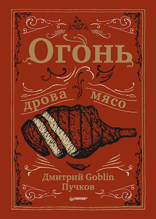 Огонь  дрова  мясо. Дмитрий Goblin Пучков. Бумажный формат