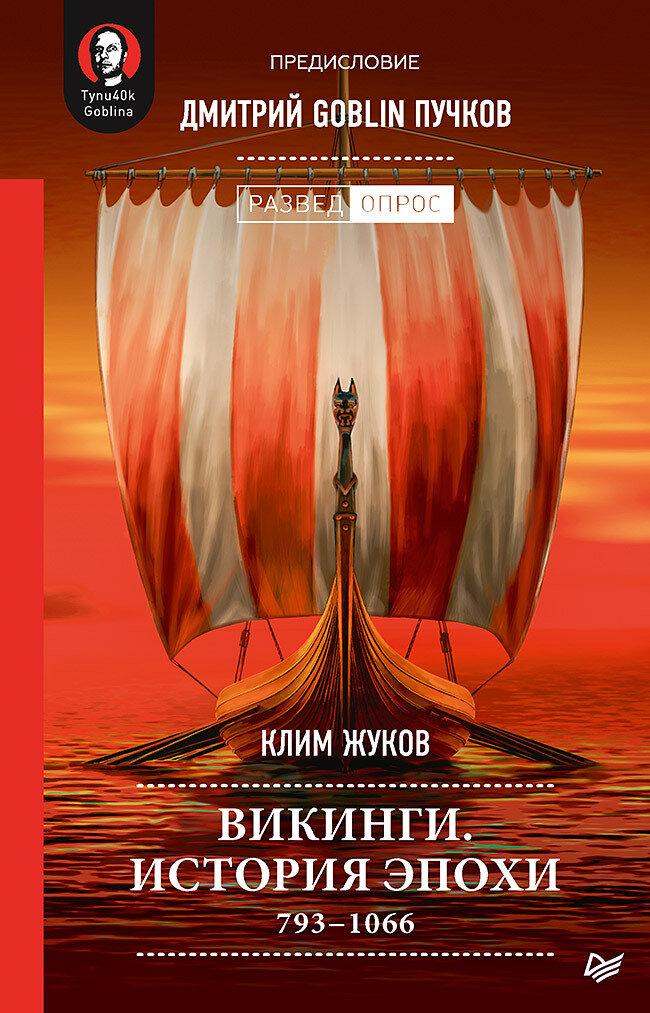 Викинги. История эпохи: 793-1066 гг. Предисловие Дмитрий GOBLIN Пучков. Бумажный формат