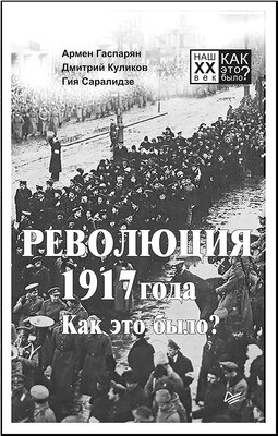 Революция 1917 года. Как это было? Бумажный формат