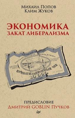 Экономика. Закат либерализма. Предисловие Дмитрий GOBLIN Пучков (покет). Бумажный формат