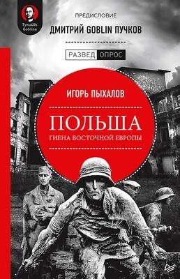 Польша: гиена Восточной Европы. Предисловие Дмитрий GOBLIN Пучков. Бумажный формат