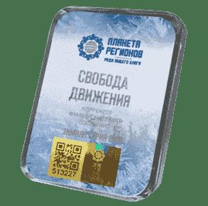 КФС СВОБОДА ДВИЖЕНИЯ Элитный 5 элемент 2020 г. С личной подписью Кольцова!