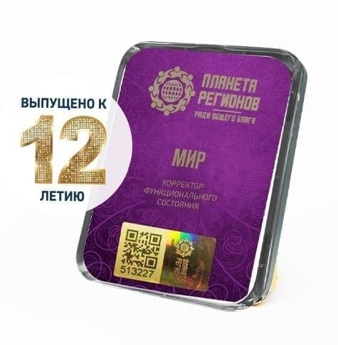 КФС «МИР» Элитный 5 элемент 2020 г. НОВИНКА!