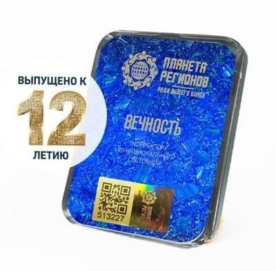 КФС «ВЕЧНОСТЬ» Элитный 5 элемент 2020 г. НОВИНКА!