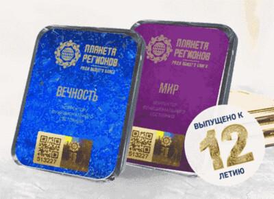 Подарочный комплект - КФС МИР, КФС ВЕЧНОСТЬ Элитные 5 элемент 2020г НОВИНКА!