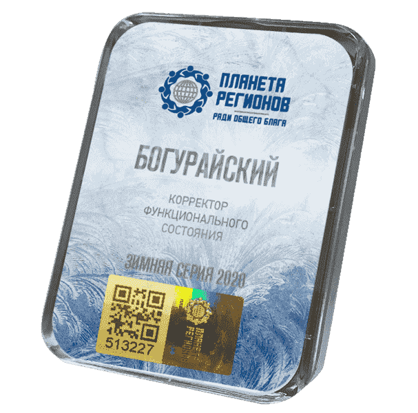 КФС БОГУРАЙСКИЙ Элитный 5 элемент 2020 г. НОВИНКА!