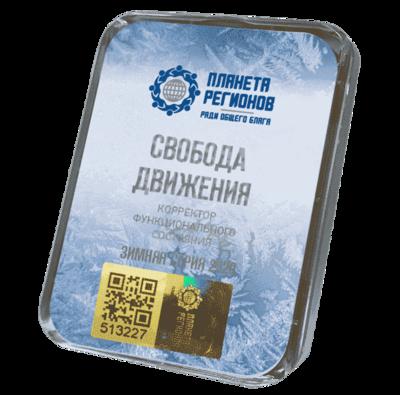 КФС СВОБОДА ДВИЖЕНИЯ Элитный 5 элемент 2020 г. НОВИНКА!
