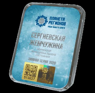КФС СЕРГИЕВСКАЯ ЖЕМЧУЖИНА Элитный 5 элемент 2020 г. НОВИНКА!