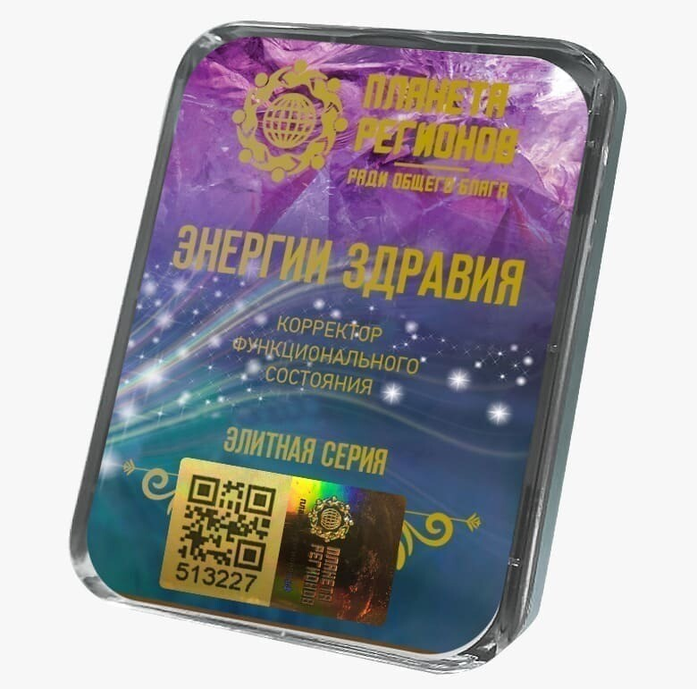 КФС «ЭНЕРГИИ ЗДРАВИЯ» Элитный 5 элемент 2020г. НОВИНКА!