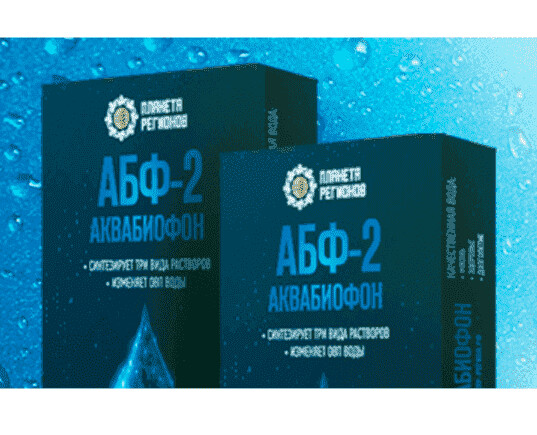 Аквабиофон-2