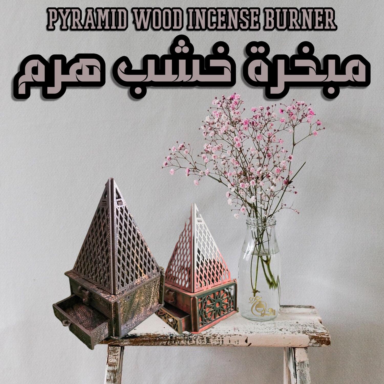 مبخرة خشب هرم