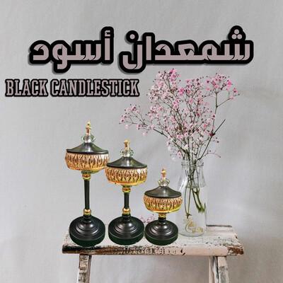 شمعدان أسود