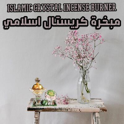 مبخرة كريستال اسلامي