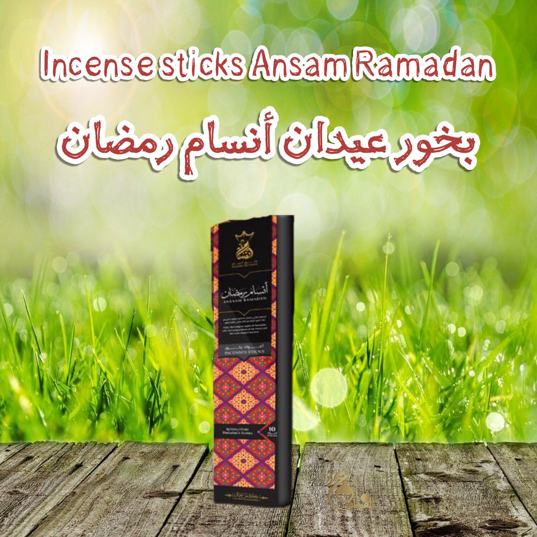 بخور عيدان أنسام رمضان