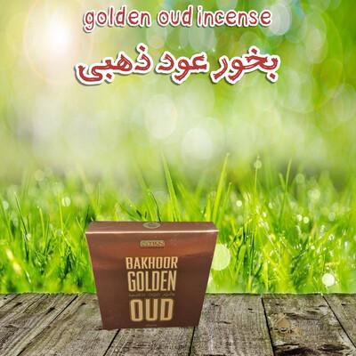 بخور عود ذهبي