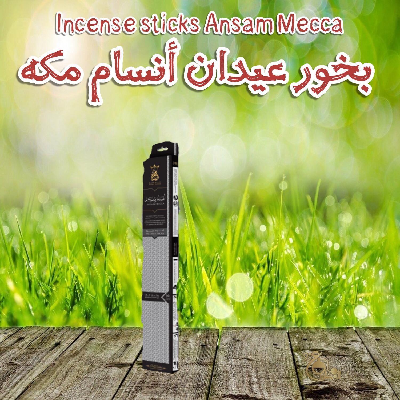 بخور عيدان أنسام مكة