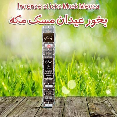 بخور عيدان مسك مكة