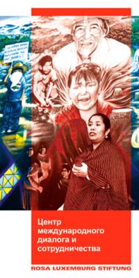 Zentrum für internationalen Dialog und Zusammenarbeit (russ.)(Flyer)