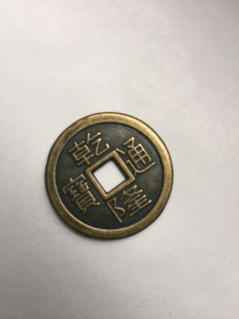 Chinese Coin 25mm Antique Brass