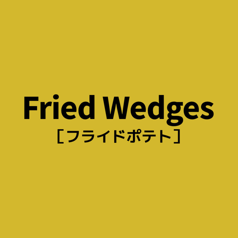 Fried Wedges