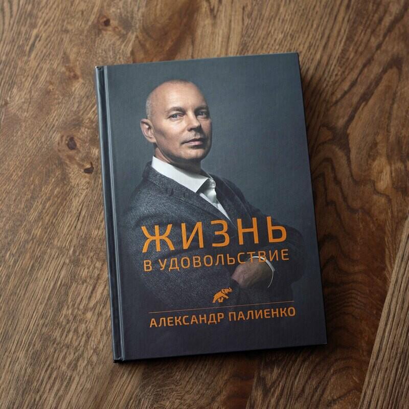 Книга «Жизнь в удовольствие»