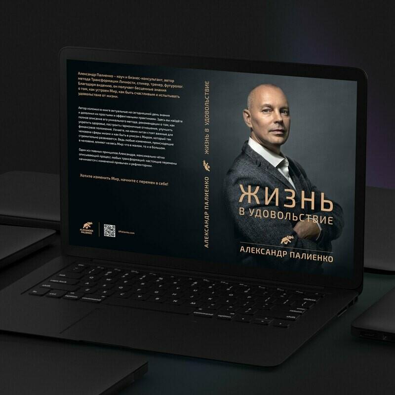 Электронная книга «Жизнь в удовольствие»